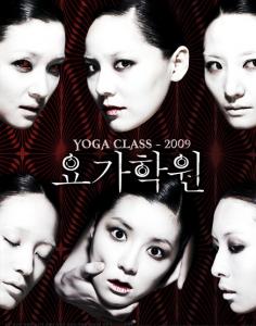 ترجمة فيلم الرعب الكوري Yoga Class