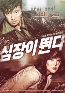 ترجمة الفيلم الانساني الكوري Heart Beat