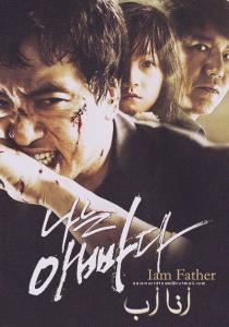 ترجمة فيلم الإنسانية الكوري ~ I am Father