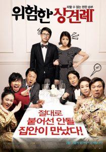 ترجمة الفيلم الكوميدي الكوري Meet The In-Laws