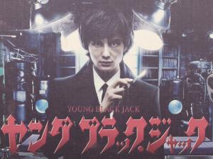 ترجمة فيلم الإثارة الياباني Young Black Jack ☰