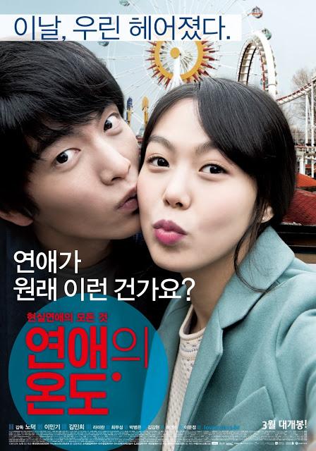 ترجمة فيلم الرومانسية الكوري ♥ Very Ordinary Couple