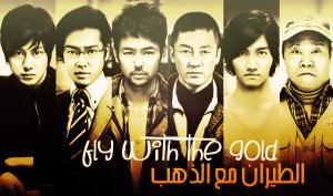 Fly With The Gold ₪ ترجمة فيلم الجريمة الياباني