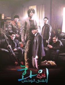 ترجمة الفيلم الكوري Hwayi : A Monster Boy