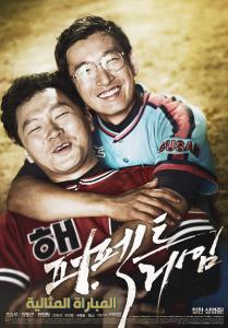 ترجمة الفيلم الكوري ◑ Perfect Game