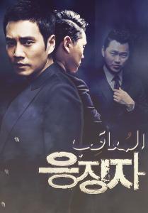 ترجمة الفيلم الكوري ♔ Days Of Wrath
