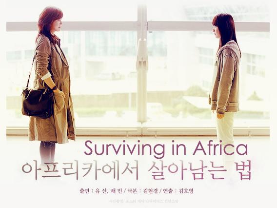 ترجمة الحلقة الخاصة Surviving in Africa ❝ الناجون في أفريقيا..
