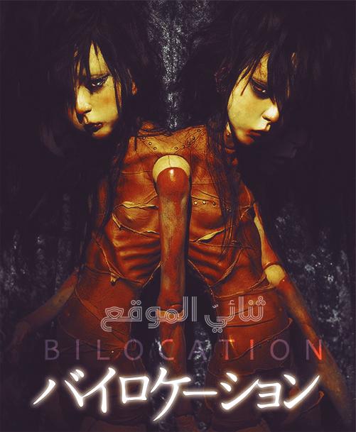 ترجمة فيلم الرعب الياباني ~ Bilocation
