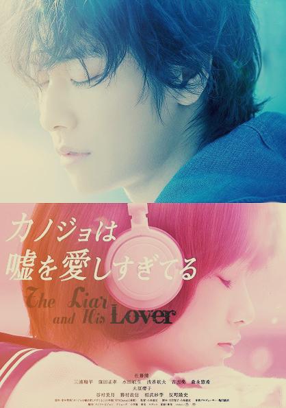 ترجمة فيلم الرومانسية الياباني The Liar and His Lover ❥