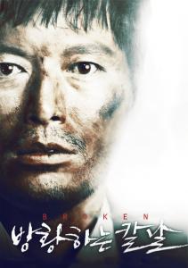 ترجمة فيلم الأكشن و الجريمة الكوري ≈ Broken