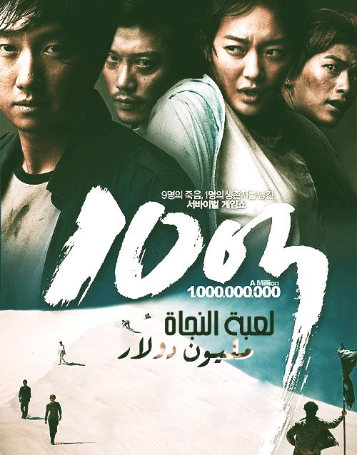 ترجمة فيلم الإثارة و الجريمة الكوري : A Million – Death Game