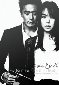ترجمة فيلم الإثارة و الجريمة الكوري : Crying Man – No Tears for the Dead