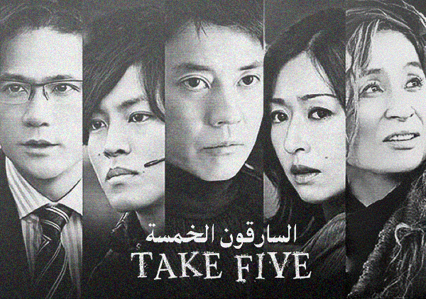 Take Five ✧ COMPLETE ✧