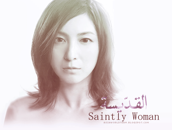 Saintly Woman : Seijo | Compelet