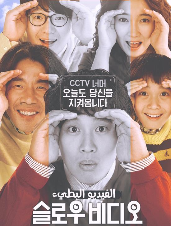 ترجمة فيلم الدراما الكوري ❄ Slow Video