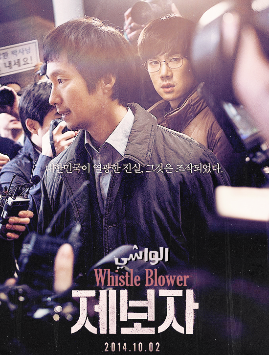 ترجمة فيلم الإثارة والتشويق الكوري ※ Whistle Blower