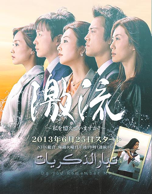 Gekiryuu ~ Watashi wo Oboete Imasuka? | COMPLETE