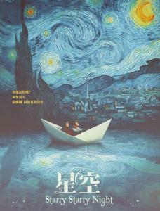 ترجمة فيلم الدراما التايواني ★ Starry Starry Night