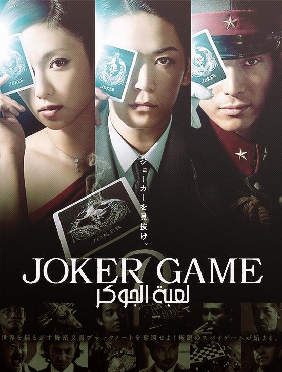 ترجمة فيلم الإثارة الياباني ♛ Joker Game