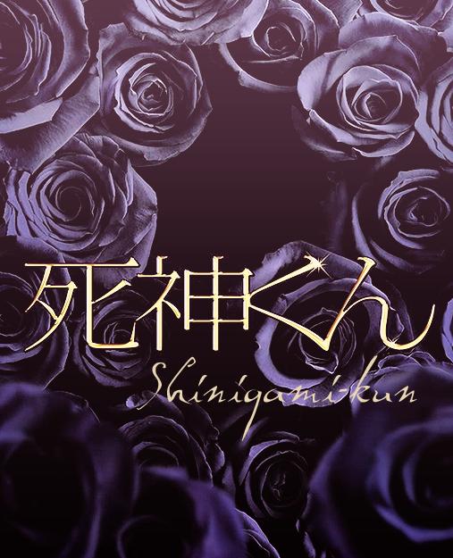 Shinigami-kun ☭ COMPLETE