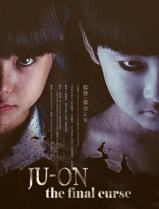 ترجمة فيلم الرُعب الياباني ☬ Ju-on: The Final Curse