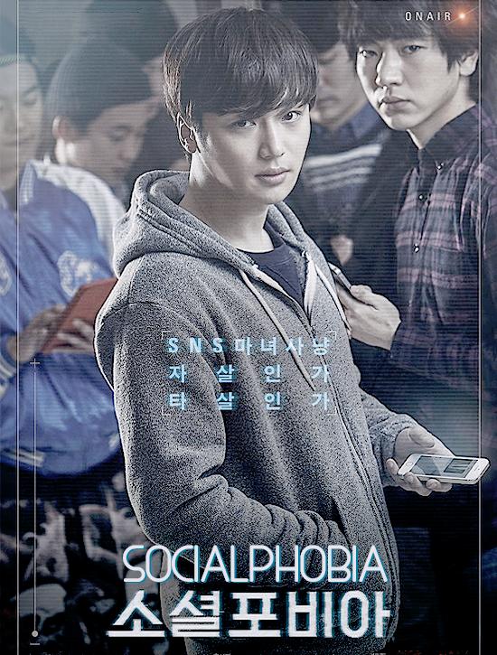ترجمة فيلم الإثارة و الجريمة الكوري ✦ Socialphobia
