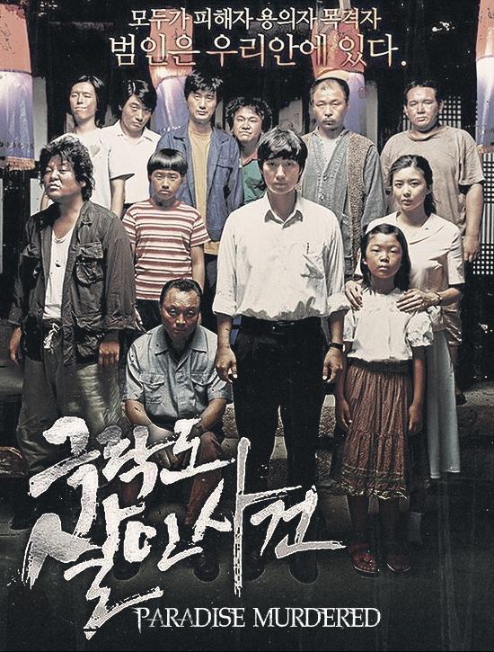 ترجمة فيلم الغموض والإثارة الكوري ❅ Paradise Murdered