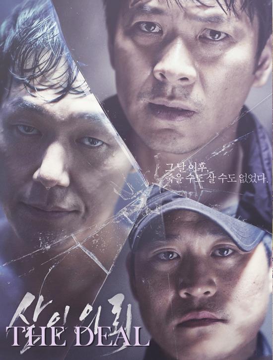 ترجمة فيلم الجريمة الكوري ※ The Deal