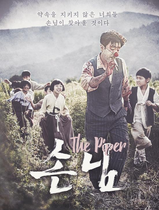 ترجمة فيلم الخيال والرُعب الكوري The Piper 🎺