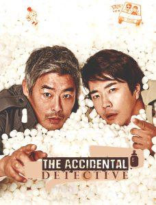 ترجمة فيلم الجريمة والكوميديا الكوري ☆ The Accidental Detective