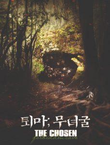 ترجمة فيلم الرعب الكوري ❂ The Chosen: Forbidden Cave