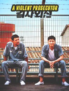 ترجمة فيلم الجريمة الكوري ✌A Violent Prosecutor