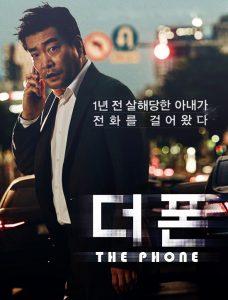 ترجمة فيلم الغموض والإثارة الكوري ☎ The Phone