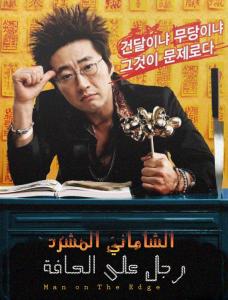 ترجمة فيلم الدراما الكوميدي الكوري Man On The Edge