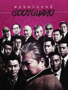 ترجمة فيلم الأكشن والمغامرة الصيني My Beloved Bodyguard