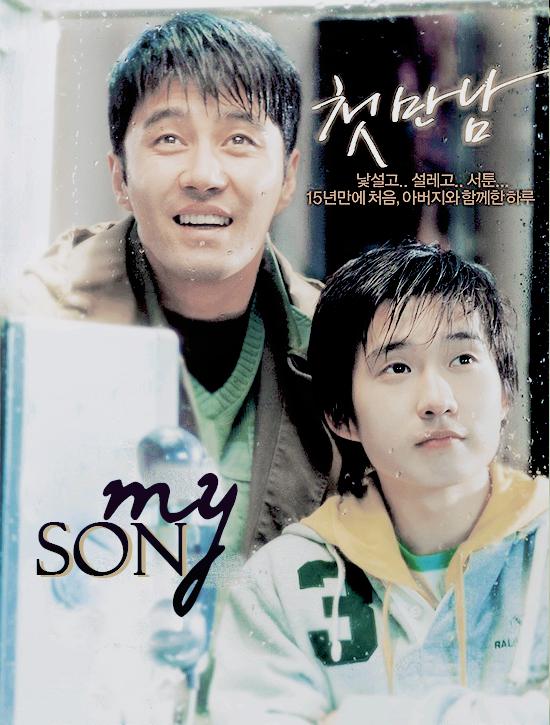 ترجمة فيلم الدراما الكوري My Son : A Day with My Son