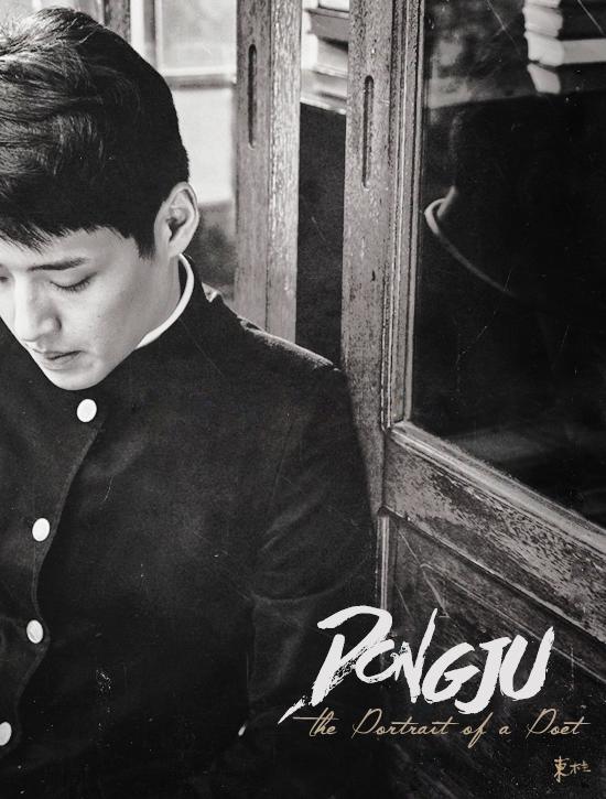 ترجمة فيلم السياسة التاريخي الكوري ☯ Dongju: The Portrait Of a Poet