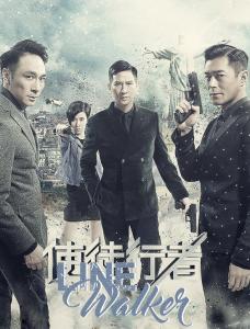 ترجمة فيلم الجريمة و الأكشن الصيني ⤧ Line Walker