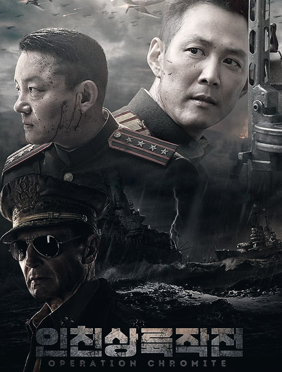 ترجمة فيلم الأكشن الحربي الكوري ✧ Operation Chromite