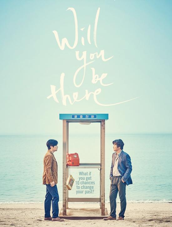 ترجمة فيلم الرومانسية الخيالي الكوري Will You Be There؟