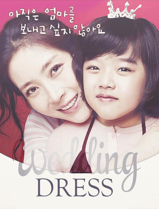 ترجمة فيلم الدراما الكوري Wedding Dress