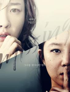 ترجمة فيلم الغموض والإثارة الكوري ❅ Missing: Lost Woman