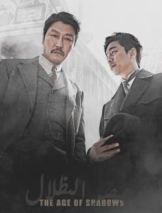 ترجمة فيلم الأكشن التاريخي الكوري The Age of Shadows