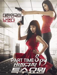 ترجمة فيلم التحقيق الكوميدي الكوري Part Time Spy