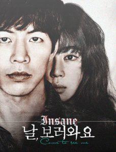 ترجمة فيلم الغموض و الإثارة الكوري Insane
