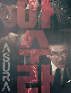 ترجمة فيلم الجريمة والأكشن الكوري Asura: The City of Madness
