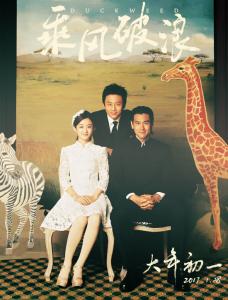 ترجمة فيلم الدراما الخيالي الصيني Duckweed