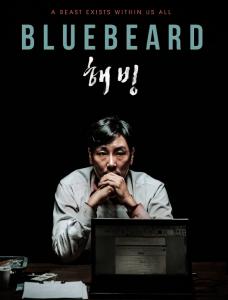 ترجمة فيلم الجريمة والغموض الكوري BlueBeard