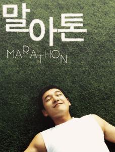 ترجمة فيلم الدراما الكوري Marathon