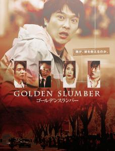 ترجمة فيلم الإثارة والجريمة الياباني Golden Slumber